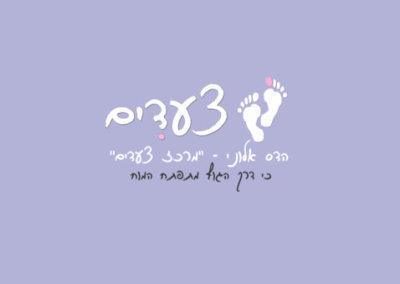 צעדים – מרכז להתפתחות הילד