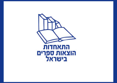 Israel Book Publishers