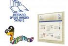התאחדות הוצאות הספרים בישראל